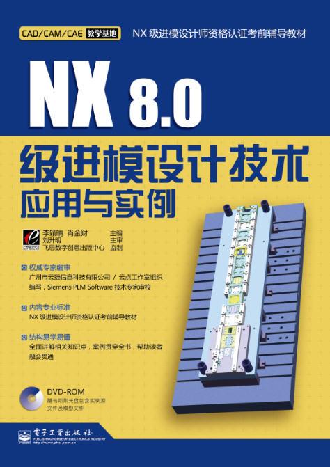nx8.0级进模设计技术应用与实例